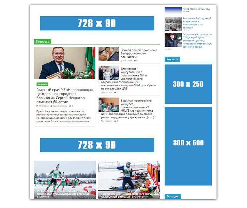 РАСЦЕНКИ-2018 на рекламу на сайте Novaya.by_рекламодателям_май_2