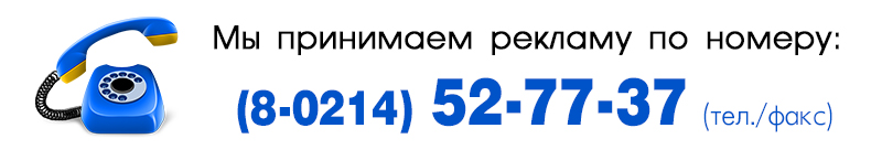 мы принимаем рекламу по номеру___2