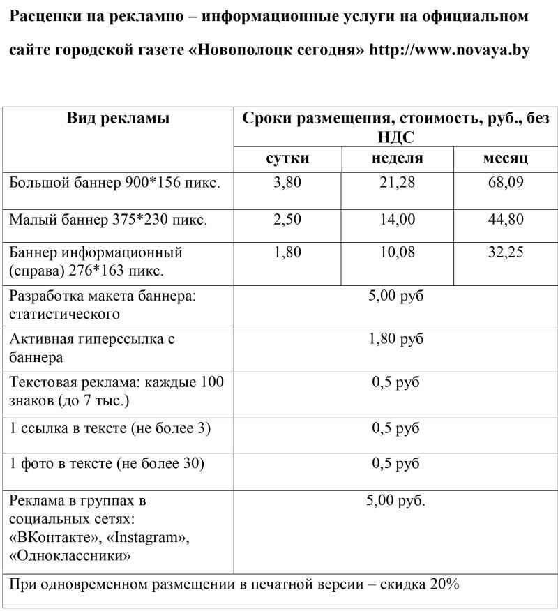 2_Расценки на рекламно – информационные услуги