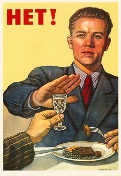 Нет алкоголь