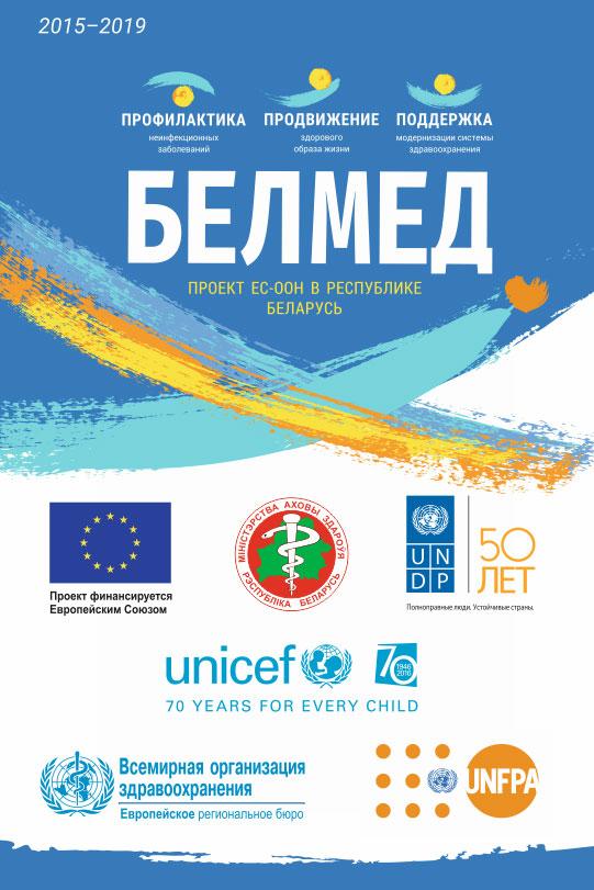belmed-2015-2019