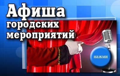 afisha-gorodskix-meropriyatij-novopolock_