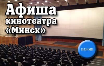 afisha-kinoteatra-minsk