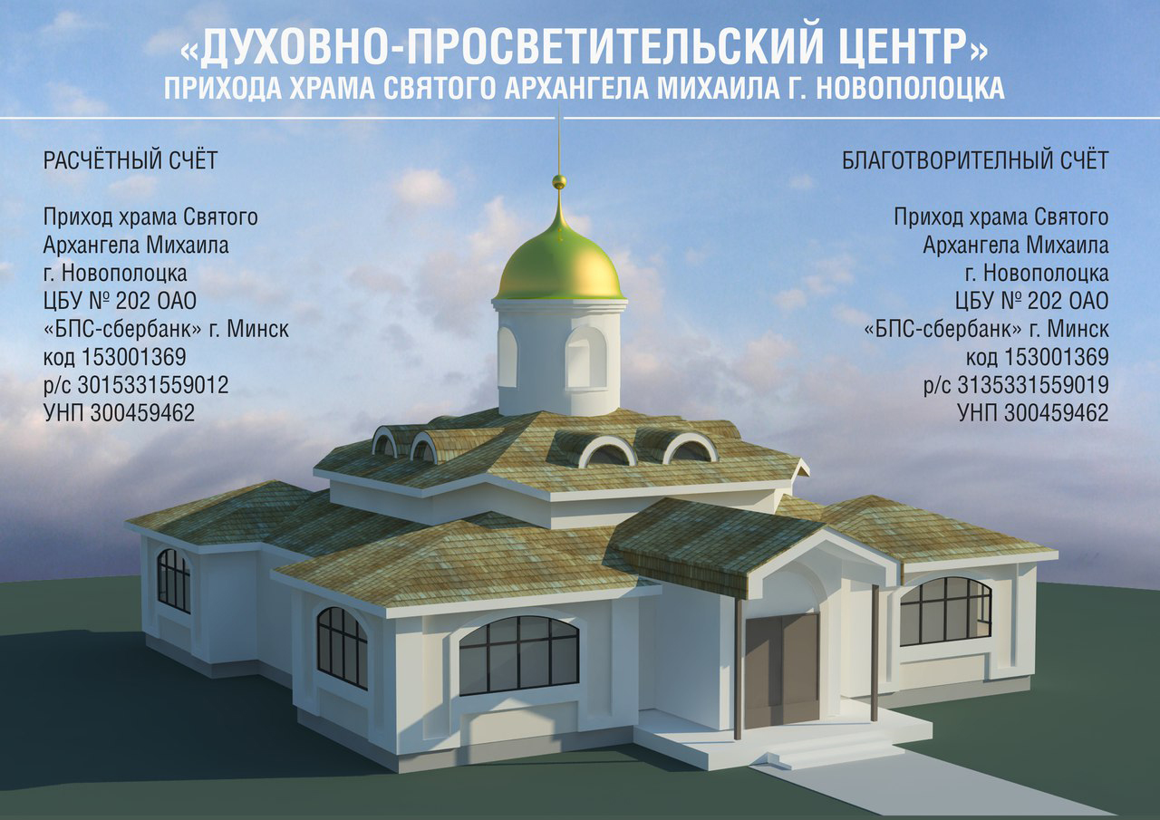 duxovno-prosvetitelskij-centr