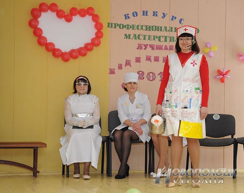 Сценарий на конкурсы медсестер