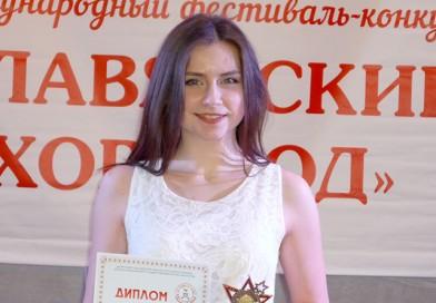 На VII Международном фестивале-конкурсе «Славянский хоровод» новополочанка Ксения Ващенко стала лауреатом I степени
