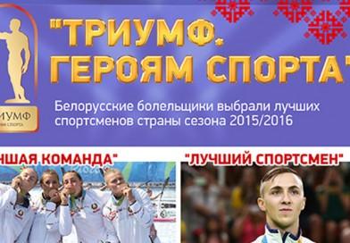 Белорусские болельщики выбрали лучших спортсменов страны сезона 2015/2016