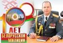 100-летию белорусской милиции посвящается