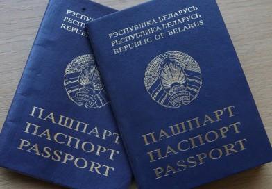 Об изменениях в административных процедурах, выполняемых подразделениями по гражданству и миграции органов внутренних дел