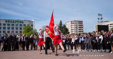В Новополоцке отметили 95-летие пионерии