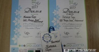 Команда флористов из Новополоцка заняла второе место на V открытом чемпионате по профессиональной флористике «Васильковая корона»