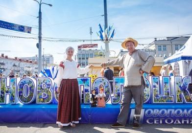 14 июля будет представлен бренд Новополоцка на Славянском базаре-2017