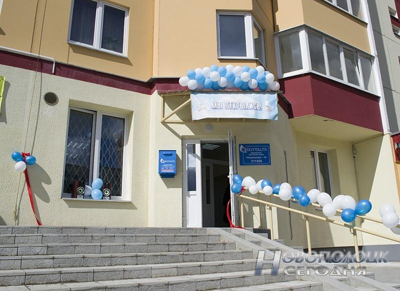 pochta v 10-m mikrorajone Novopolocka (10)