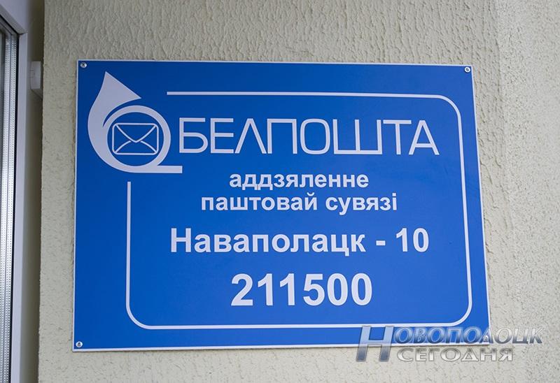 pochta v 10-m mikrorajone Novopolocka (9)