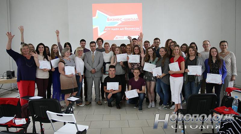 regional'nyj nabor biznes-shkoly «Ot idei do biznesa» (1)