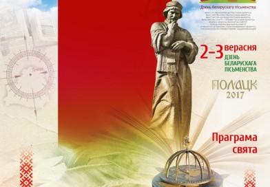 Программа праздничных мероприятий в рамках 500-летия белорусского книгопечатания