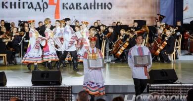 Дзень беларускага пісьменства, 500-годдзе беларускага кнігадрукавання і 1155-годдзе Полацка (+фота)