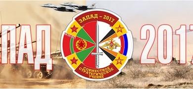 Началось совместное стратегическое учение вооруженных сил Беларуси и России «Запад-2017″.