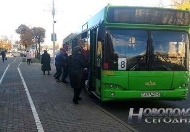 С 21 октября стоимость проезда в городском общественном транспорте Новополоцка подорожает