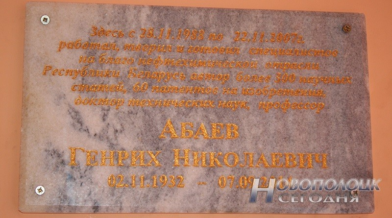 otkrytie doski Abaevu (1)_