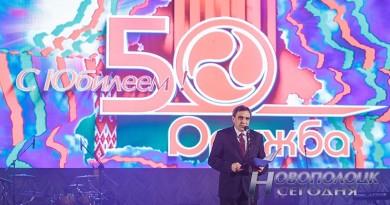 ОАО «Полоцктранснефть Дружба» отмечает 50-летие