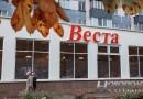 «Веста» открылась в Новополоцке