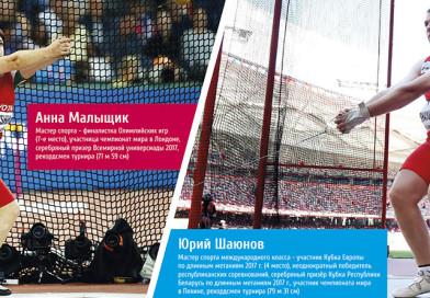 16-17 ноября на стадионе «Атлант» г.Новополоцка пройдет X Международный турнир по метанию молота