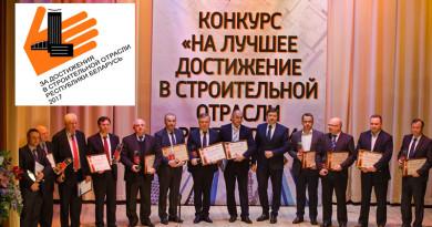 Принимаются заявки на участие в республиканском конкурсе «На лучшее достижение в строительной отрасли Республики Беларусь в 2017 году»