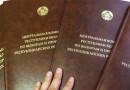 Правила выборов в местные Советы депутатов 28-го созыва