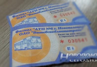 В Новополоцке женщина ударила контролера, защищая безбилетника