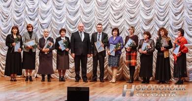 12 новополочан награждены за личный вклад в духовно-нравственное развитие и воспитание жителей города