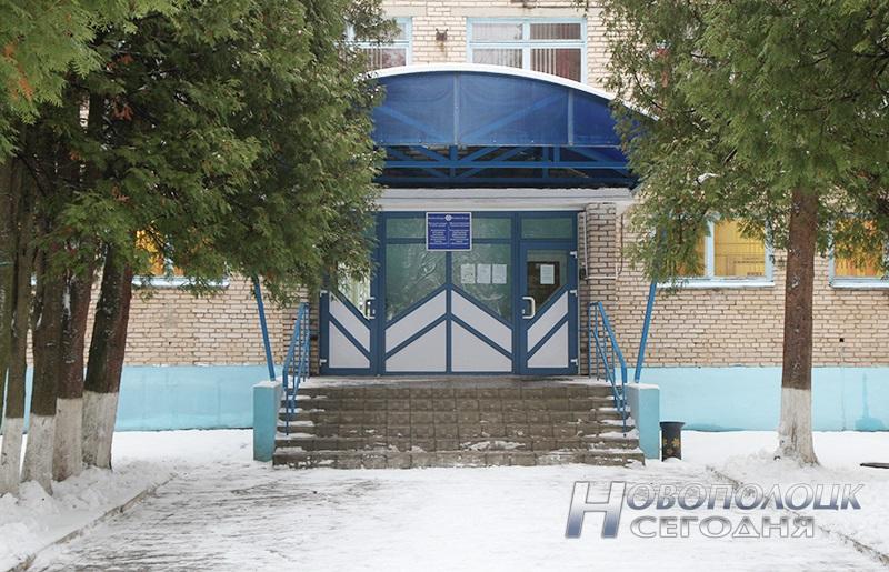 social'no-pedagogicheskij centr novopolock