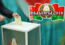 24 ноября состоится заседание по вопросу образования Новополоцкой городской избирательной комиссии