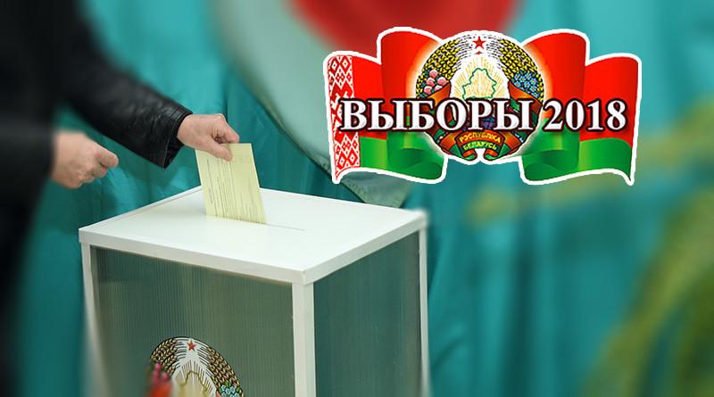 Картинки по запросу избирательные комиссии выборы 2018 рб