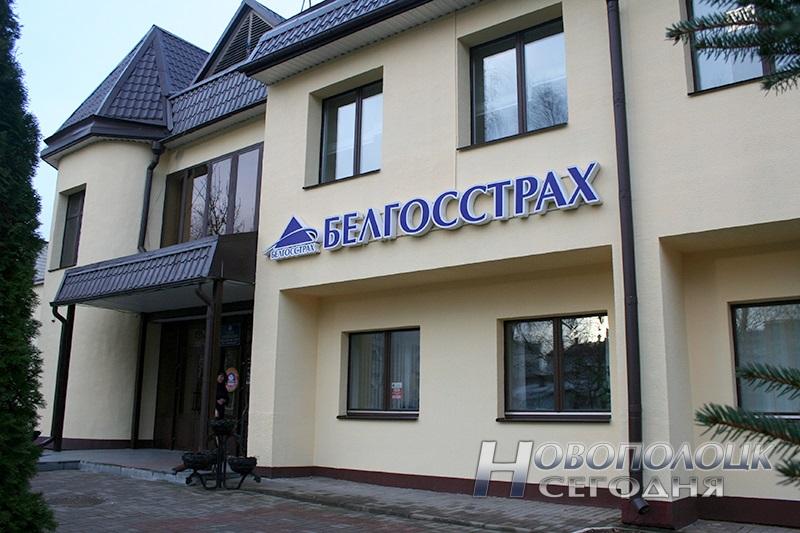 Belgosstrah Novopolock (1)
