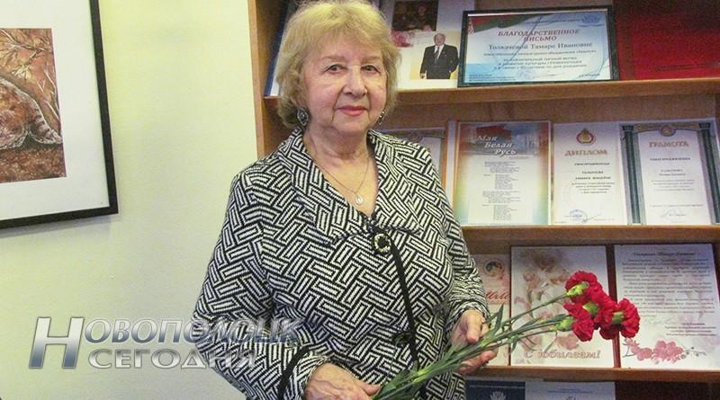 Tamara Tolkachjova