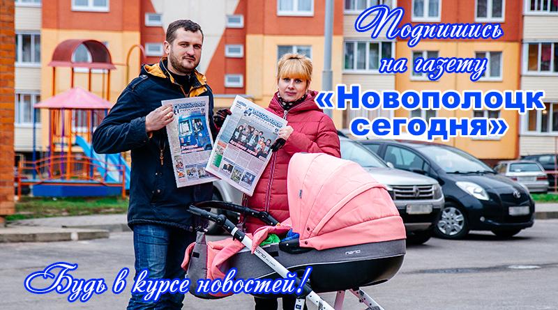 podpiska na Novopolock segodnja