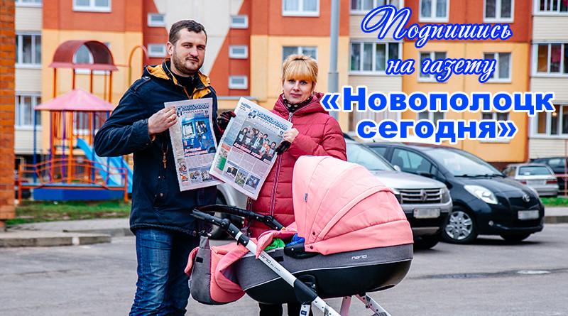 podpiska na Novopolock segodnja_
