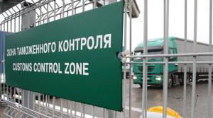 tamozhnya2