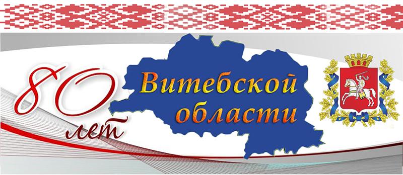 80 let Vitebskoj oblasti banner_