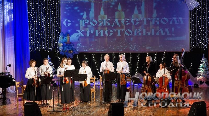 рождественский концерт в ЦК Новополоцка