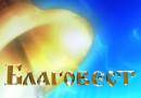 III открытый районный конкурс православного литературно-музыкального творчества «Благовест над Полоцком». Заявки на участие принимаются до 14 декабря