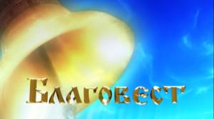 По благословению архиепископа Полоцкого и Глубокского Феодосия в Полоцке прошел ІІ открытый районный конкурс православного литературно-музыкального творчества «Благовест над Полоцком»