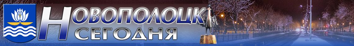 Новополоцк | Новости Новополоцка | Новополоцк сегодня