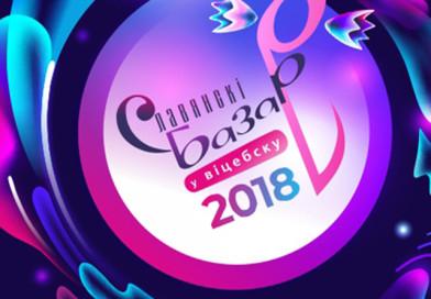 Тимати и «Мумий Тролль» впервые на «Славянском базаре в Витебске». С 23 февраля начинается продажа билетов на концерты фестиваля