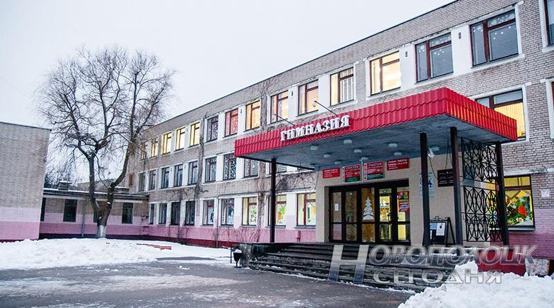Gimanzija №1 Novopolocka (1)