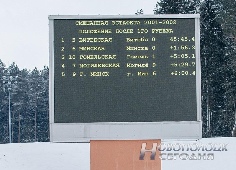 Kubok Beloruskoj federacii biatlona jetap v Raubichah (13)