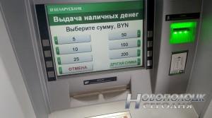 bankomat Belarusbank