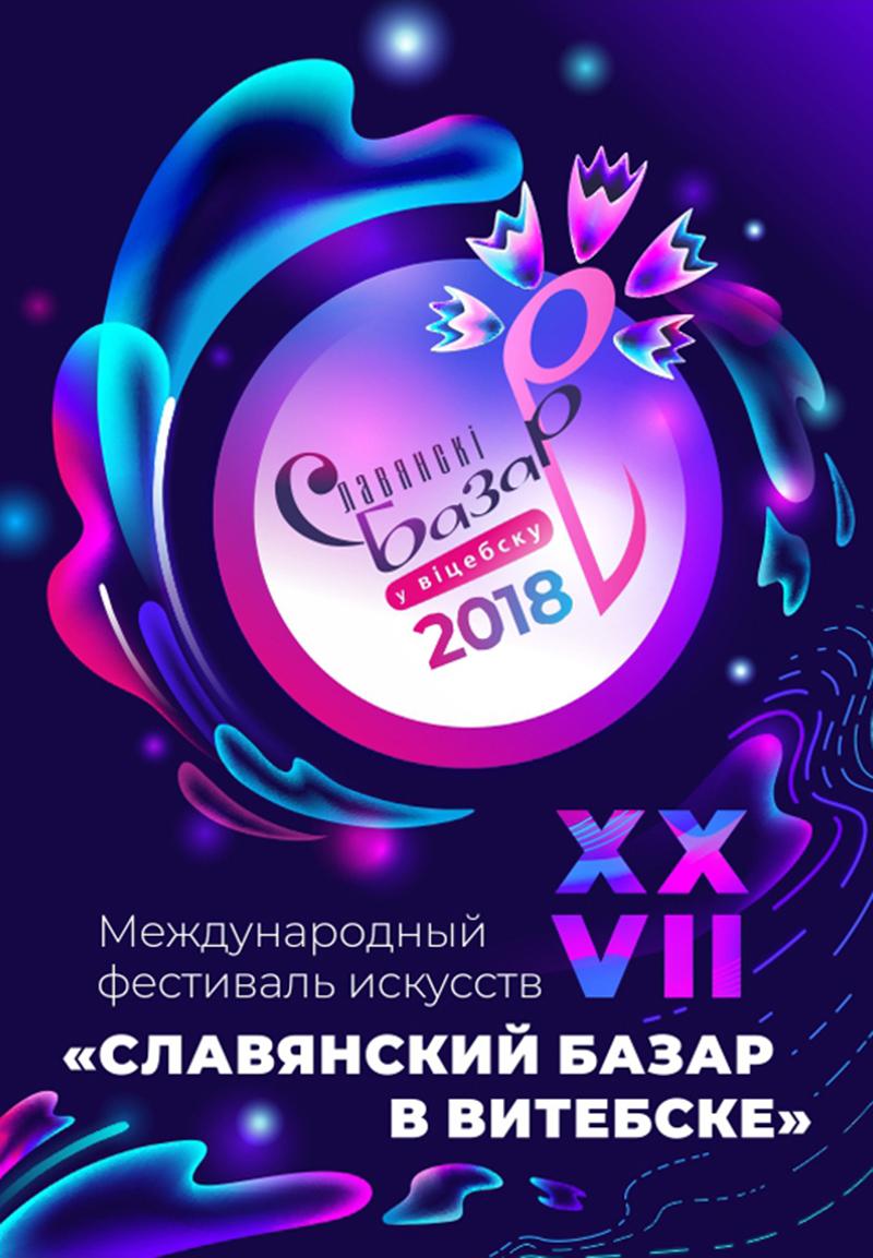 slavjanskij bazar v Vitebske 2018
