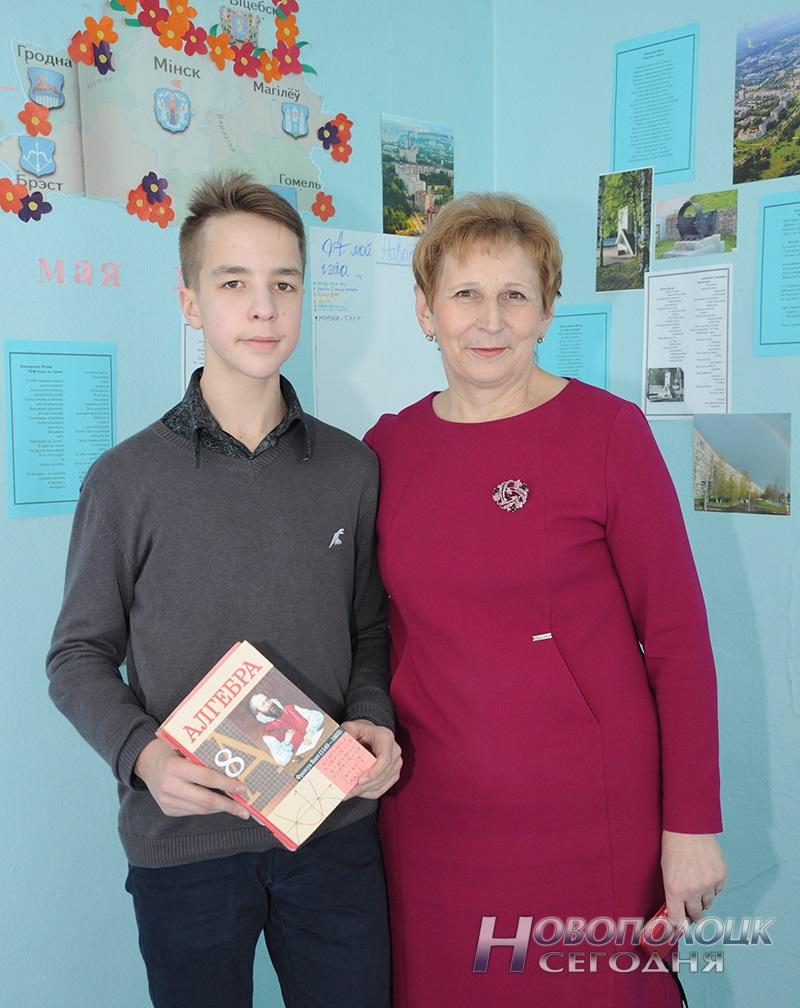 Ученик Веры Степановны Пирог восьмиклассник Даниил Барковский в этом году занял первое место на городской олимпиаде по математике.